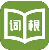 词根词缀记忆字典ios版V4.3