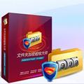 文件夹加密超级大师正式版 v16.8.5.0