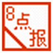 8点报阅读器官方版 V2015.5.22