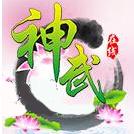 神武越光宝盒官方版 V1.2.4