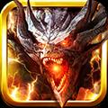 暗黑魔龙传iPhone版V1.2