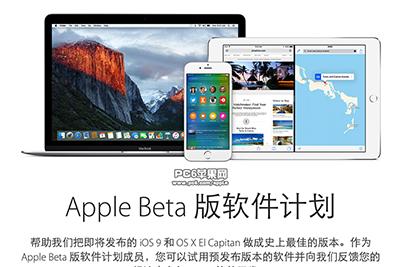 iOS9公测版怎么下载 iOS9公测版怎么安装
