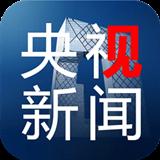 央视新闻安卓版 v6.2.1
