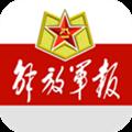 解放军报安卓版 v1.05