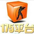 175平台客户端最新官方版 v5.1.5.0