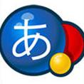 微软日语输入法正式版