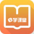 e学课堂安卓版 v1.201