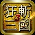 狂斩三国3安卓版下载