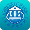 中国卒中学院安卓版 v2.313