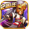 武侠Q传 ios版V4.0