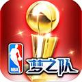 NBA梦之队 ios版V9.0