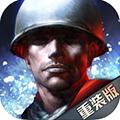 二战风云iOS版 V2.9.4