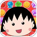 樱桃小丸子 ios版V1.0.4