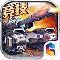 全民坦克之战 ios版V1.0