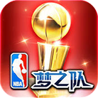 NBA梦之队安卓版 v2.341