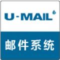 U-Mail邮件服务器绿色版 v9.8.57