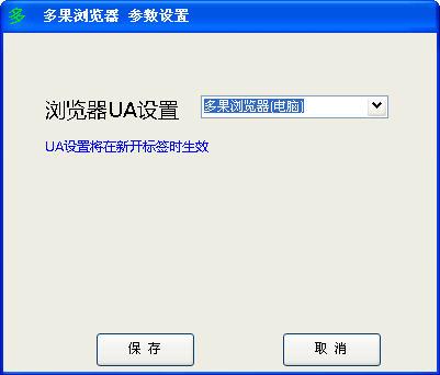 多果wap浏览器 v1.7.0704 - 截图1