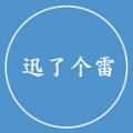 迅了个雷安卓版 V3.7.4