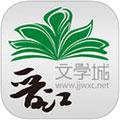 晋江小说阅读 ios版V3.6