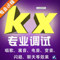 kx3538驱动最新效果包