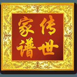 传世家谱安卓版 v3.4
