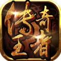 传奇王者安卓版 v1.4
