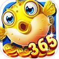 365捕鱼下分版 ios版V2.7