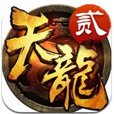 天龙八部3D安卓版 v1.277.0.0
