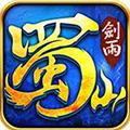剑雨蜀山官方版 v1.0.5.0
