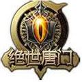 绝世唐门官方版 V1.3.9