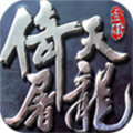 倚天屠龙记 安卓版V1.0