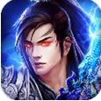 魔域剑灵安卓版 V1.0.1