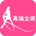 中国高端女装网安卓版 v1.0.3
