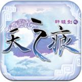 轩辕剑之天之痕安卓版 v1.3.6