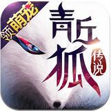 青丘狐传说安卓版 v1.6.1
