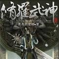 修罗武神安卓版 V1.0.03