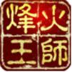 烽火王师安卓版 V1.0.4