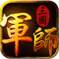 军师三国安卓版 V1.0