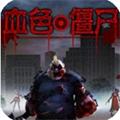 血色僵尸 破解版(内购破解)V1.0.6