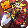 摸金三国志安卓版 v1.0.5