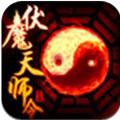 伏魔天师令安卓版 v2.1