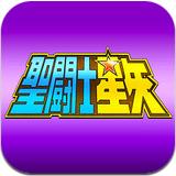 圣斗士星矢安卓版 v2.1.1