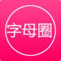 字母圈安卓版 v1.2.1
