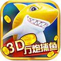 万炮捕鱼3D版 ios版V1.0