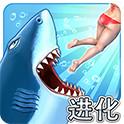 饥饿的鲨鱼:进化中文破解版