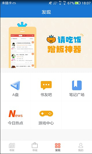 Anyview阅读安卓版 4.1