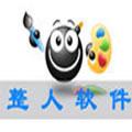 舒哥专业整人测智商绿色版 v3.3