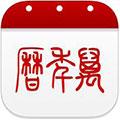 万年历 ios版V4.5.0