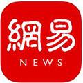 网易新闻 ios版V17.2