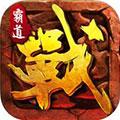 霸道战神 ios版V1.9